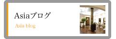 Asiaブログ