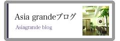 Asia grandeブログ