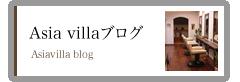 Asia villaブログ