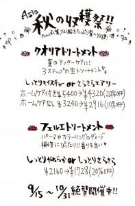 秋の収穫4のコピー