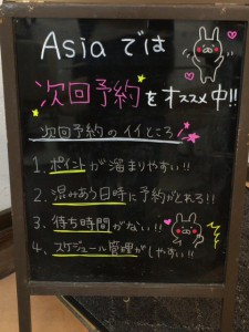 Asia看板1