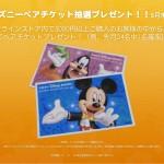 ディズニーチケット企画_page-0001